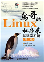 鸟哥的Linux私房菜.基础学习篇(第二版)(09年度畅销榜TOP50)(08年度畅销榜TOP50)