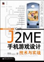 J2ME手机游戏设计技术与实战