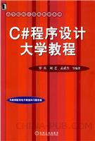 C#程序设计大学教程