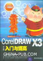 CorelDRAW X3入门与提高