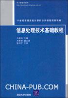 信息处理技术基础教程
