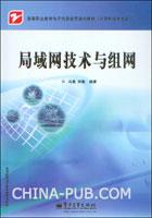 局域网技术与组网