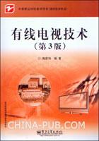 有线电视技术(第3版)