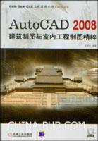 AutoCAD 2008建筑制图与室内工程制图精粹