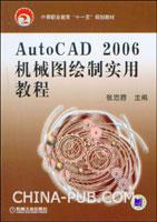AutoCAD 2006机械图绘制实用教程