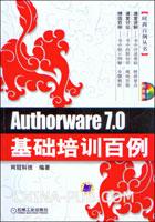 Authorware 7.0基础培训百例