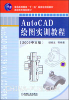 AutoCAD绘图实训教程(2006中文版)