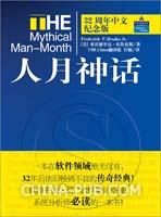 人月神话(32周年中文纪念版)(附赠:人月神话.国内实战体验精华册)