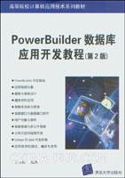 PowerBuilder数据库应用开发教程(第2版)