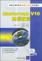 Mastercam V10基础教程