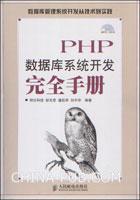 PHP数据库系统开发完全手册[按需印刷]
