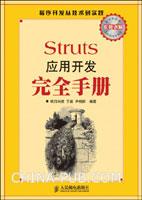 Struts应用开发完全手册[按需印刷]