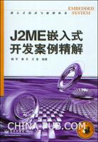 J2ME嵌入式开发案例精解[按需印刷]
