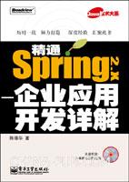 精通Spring 2.x:企业应用开发详解