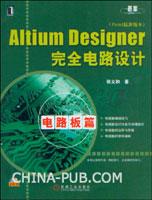 Altium Designer完全电路设计.电路板篇(Protel最新版本)[图书]