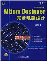 Altium Designer完全电路设计.电路图篇(Protel最新版本)