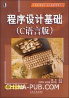 (特价书)程序设计基础(C语言版)