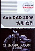AutoCAD 2006实用教程