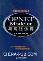 OPNET Modeler与网络仿真[按需印刷]