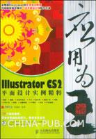 应用为王--Illustrator CS2平面设计实例精粹