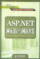 ASP.NET网页设计与网站开发[按需印刷]