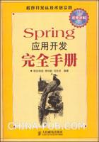 Spring应用开发完全手册
