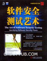 软件安全测试艺术