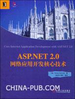 (特价书)ASP.NET 2.0网络应用开发核心技术