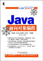 Java面向对象编程