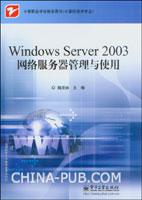 Windows Server 2003网络服务器管理与使用