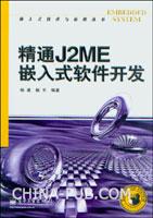 精通J2ME嵌入式软件开发