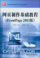 网页制作基础教程(FrontPage 2003版)