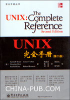 UNIX完全手册(第二版)
