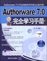 Authorware 7.0完全学习手册