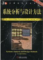 (特价书)系统分析与设计方法(原书第7版)