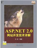 (特价书)ASP.NET 2.0网站开发技术详解