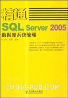 精通SQL Server 2005数据库系统管理[按需印刷]