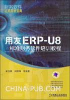 用友ERP-U8标准财务软件培训教程