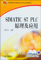 SIMATIC S7 PLC原理及应用