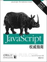JavaScript权威指南(第5版) (07年度畅销榜TOP50)