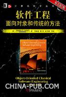 (特价书)软件工程面向对象和传统的方法(原书第7版)