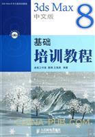 (特价书)3ds max 8中文版基础培训教程