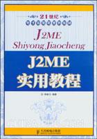 J2ME实用教程[按需印刷]