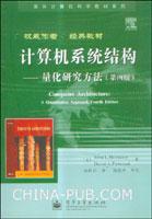 计算机系统结构--量化研究方法(第四版)