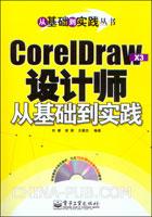 CorelDraw X3设计师从基础到实践