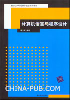 计算机语言与程序设计