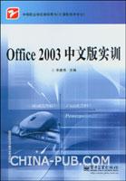 Office 2003中文版实训