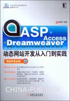 ASP+Access+Dreamweaver动态网站开发从入门到实践