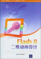 Flash 8二维动画设计
