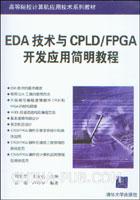 EDA技术与CPLD/FPGA开发应用简明教程